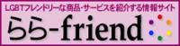らら-friend