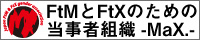 FTMとFTXのための当事者組織『MaX.』