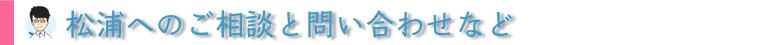 松浦への相談