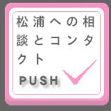 松浦への相談ボタン